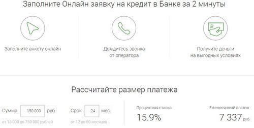 www ОТП Банк ru официальный сайт организации