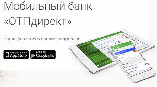 ОТП кредит credit otpbank ru официальный сайт