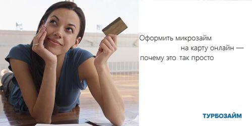 микрофинансовая организация Турбо займ
