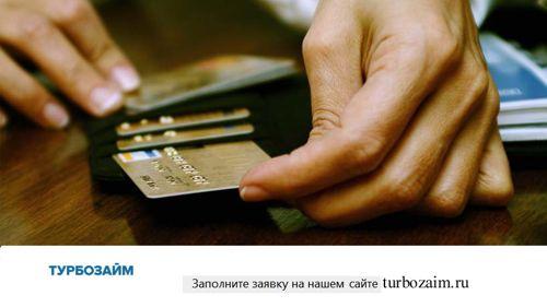 Турбо займ онлайн заявка на официальном сайте