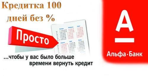альфа банк 100 дней без процентов условия использования