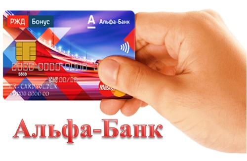 альфа банк кредитная карта ржд бонус на поезд