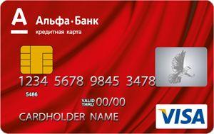 Альфа Банк Visa Classic кредитная карта 100 дней без процентов