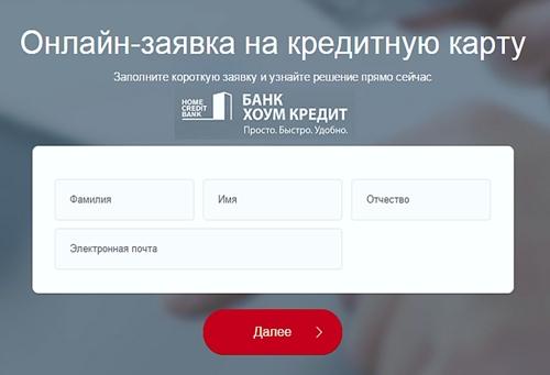 Кредитка хоум кредит онлайн заявка рассчитать кредит в сбербанке банке калькулятор онлайн