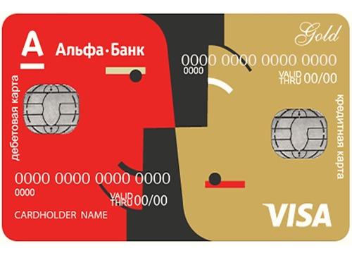 близнецы кредитная карта альфа банка