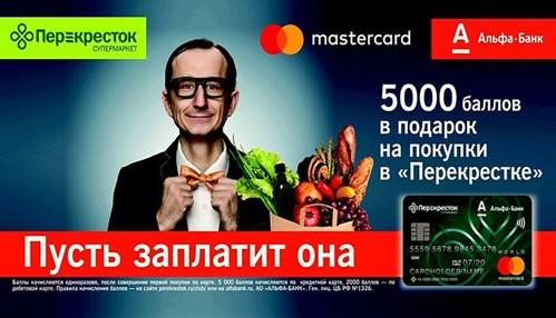 дебетовая и кредитная карта альфа банк перекресток