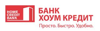 Онлайн заявка на кредит наличными в Хоум Кредит Банк