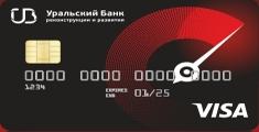Убрир кредитная карта Максимум Уральский банк реконструкции и развития условия