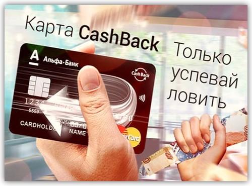 кредитка Альфа Банк с кэшбэк как заказать