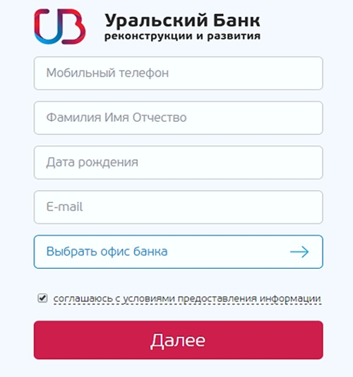кредитная карта убрир онлайн заявка