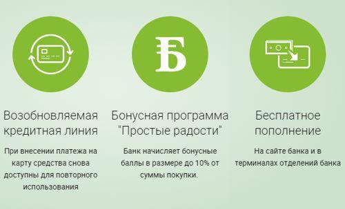 оформить кредитную карту ренессанс кредит банк онлайн восточный банк краснодар кредит наличными