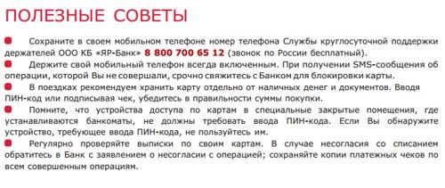 ЯР банк кредитная карта как оформить онлайн заявку по паспорту РФ и советы владельцу