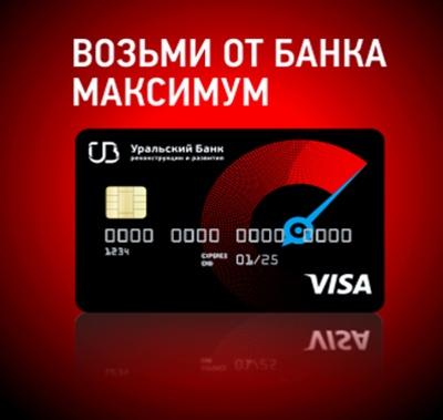 Уральский банк кредитные карты условия оплаты