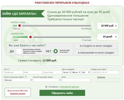 Центр Займов оформить заявку на займ в режиме онлайн