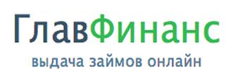 Главфинанс займ онлайн по паспорту ООО МКК «ГФК»