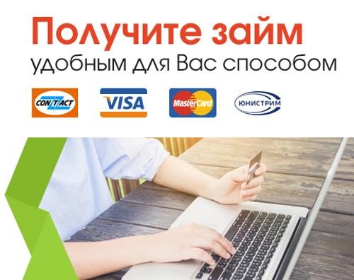 Главмикрофинанс способы получения денег в долг