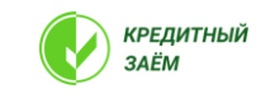 ООО МКК Кредитный заём: как оформить онлайн заявку и получить деньги?