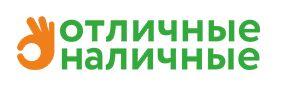 МФО Отличные наличные онлайн заявка на официальном сайте