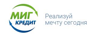 МФО МигКредит – деньги в долг срочно