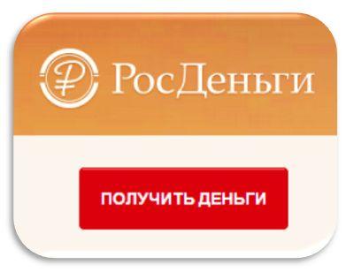 Росденьги онлайн заявка на займ