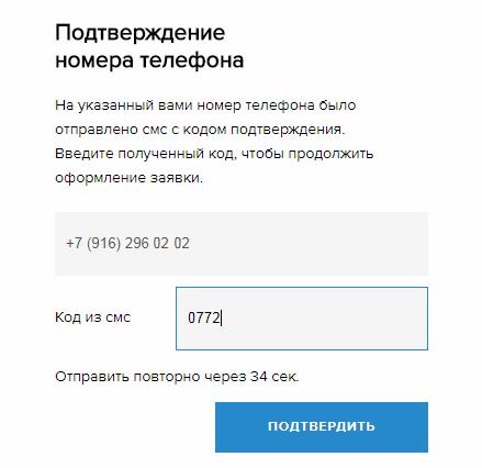 начало онлайн заявки на займ Джой Мани