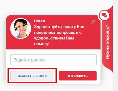 росденьги микрофинансовая компания заявка на кредит онлайн