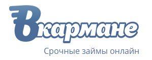 МФК Вкармане займы онлайн личный кабинет