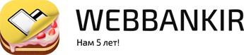 Веббанкир займы онлайн: условия оформления и получения денег
