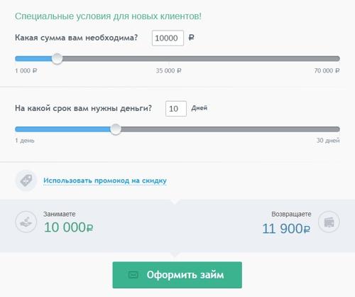 zaymigo оформление онлайн заявки на займ