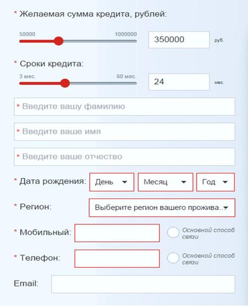 Анкета Совкомбанк на кредит под залог автомобиля