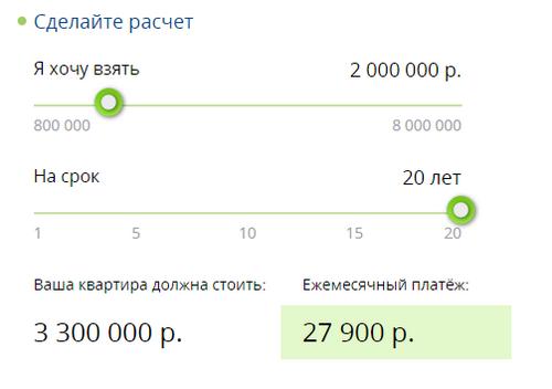 банк жилищного финансирования официальный сайт выбрать сумму