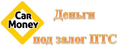 CarMoney займы под залог ПТС ООО МФК СДЗ «Столичный Залоговый Дом»