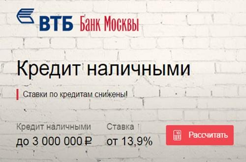 Банк москвы заявка онлайн на потребительский кредит как получить кредиты в кроссфаер бесплатно видео