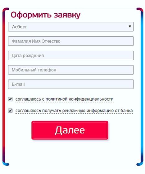 кредит минутное дело уральский банк реконструкции и развития онлайн заявка и отзывы