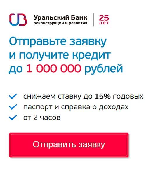 кредит открытый уральский банк реконструкции и развития заявка