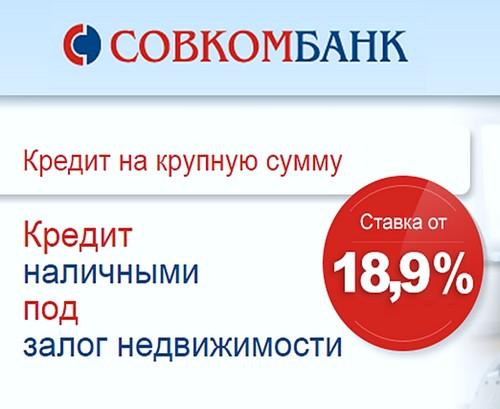 кредит под залог недвижимости для пенсионеров в Совкомбанке