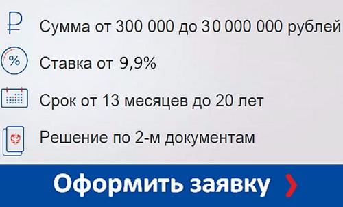 займ под залог недвижимости восточный банк