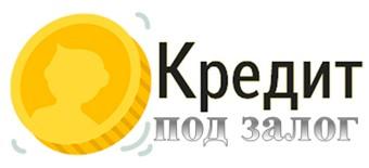 Потребительские кредиты под залог недвижимости в России