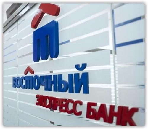 кредитование физических лиц восточный экспресс банк