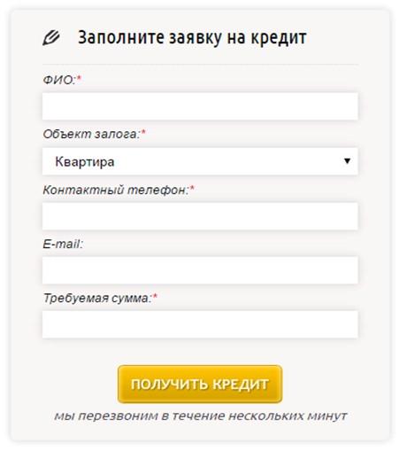 монолит реалти кредит онлайн заявка