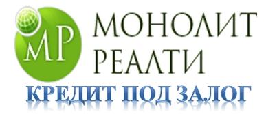 Монолит Реалти — Кредит под залог недвижимости в Москве и МО