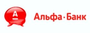 Онлайн заявка на кредит «Альфа Банк» по паспорту РФ