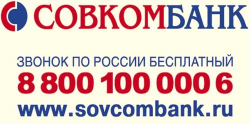оставить онлайн заявку на кредит в совкомбанке выбор кредитных программ