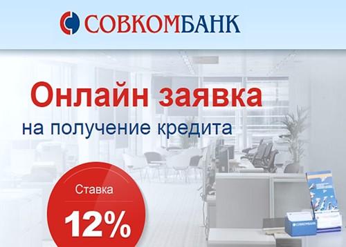 потребительский кредит совкомбанк кредитный калькулятор