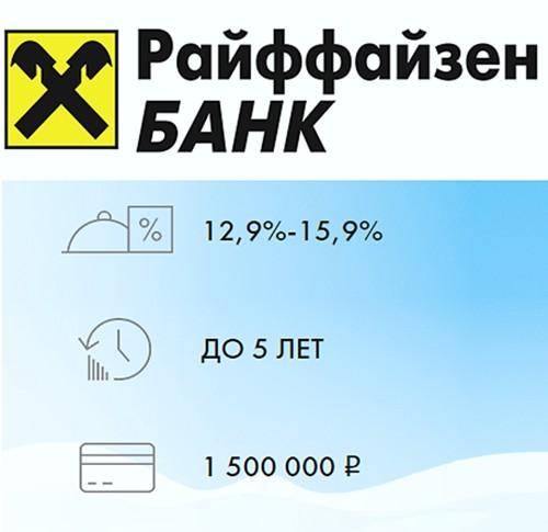 потребительский кредит в Райффайзенбанке процентная ставка по тарифам кредитования