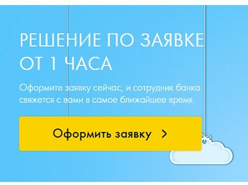 Райффайзенбанк потребительский кредит оформить онлайн заявку