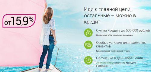 ренессанс банк взять кредит наличными онлайн заявка на кредит