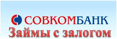 ПАО «Совкомбанк» кредит под залог недвижимости проценты и условия без подтверждения дохода
