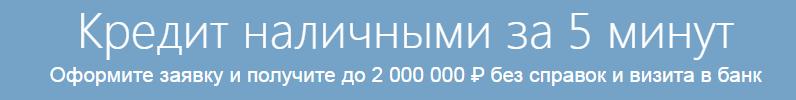 Кредит в Тинькофф по низкой ставке