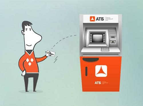 внесение платежей по кредиту в Азиатско-Тихоокеанском банке